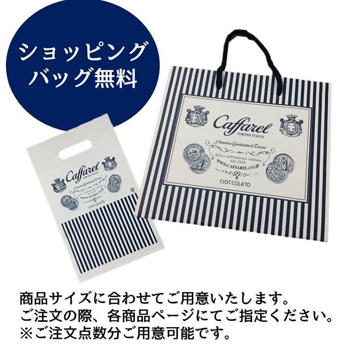 【カファレル/エーシーパークス】ジャンドゥーヤ&ティーバックセット