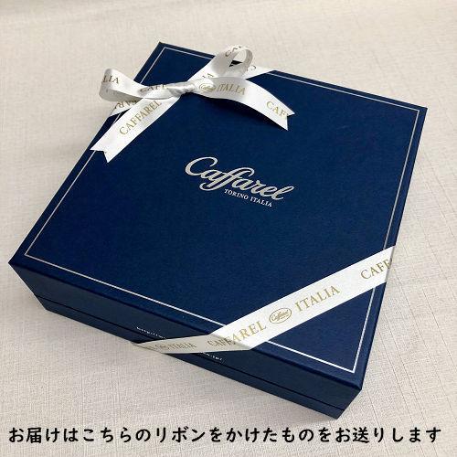 送料無料【カファレル/エーシーパークス】チョコレート・ティーギフトセット・ギフトボックス