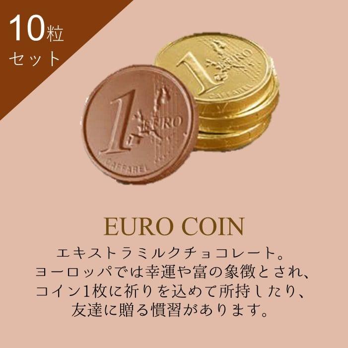 ユーロコイン 10粒セット