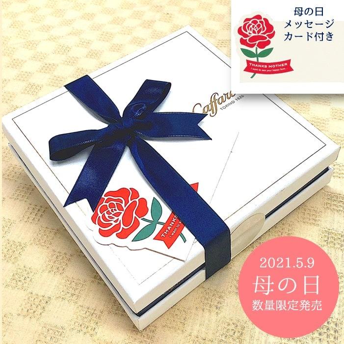 【母の日メッセージカード付き】【2021 母の日ギフト】 オリジナルギフトメディア