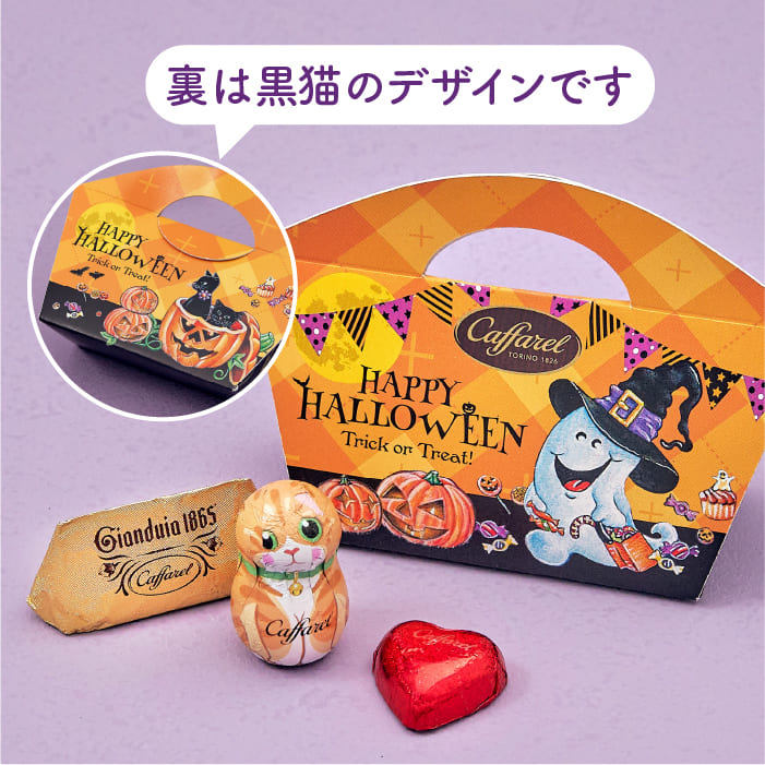 【ハロウィン2021】ハロウィン・バッグ