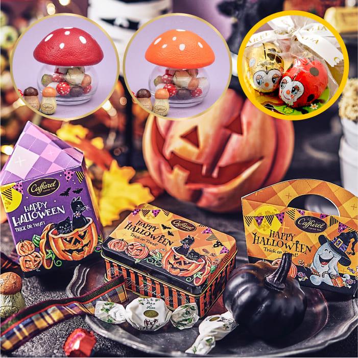 【ハロウィン2021】カファレル ハロウィンコンプリートセット