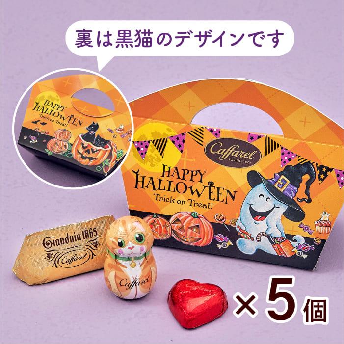 可愛いハロウィンチョコレートの通販ギフト