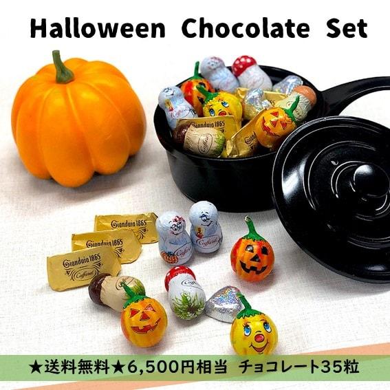 【送料無料】ハロウィンチョコレートセット