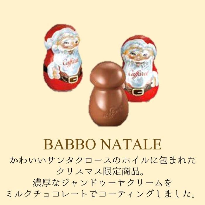 【クリスマス2020】クリスマス・ブック