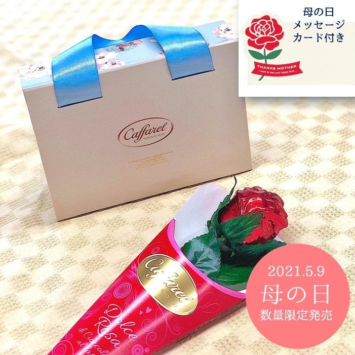 【送料無料】【2021母の日ギフト】母の日カード付き「グラッツェ・マンマ」