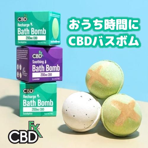 CBD バスボム/200mg CBDfx CBD Bath Bomb