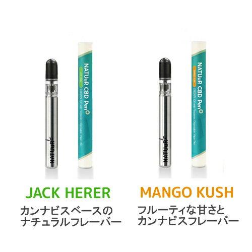 CBD ペン/CBD 20% ナチュール使い捨て CBD ペンプラス / NATUuR CBD20% Oil with Terpenes Disposable Vape PEN