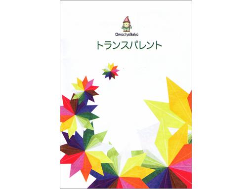 ●トランスパレントペーパー 11色99枚入り /200円のガイドプレゼント