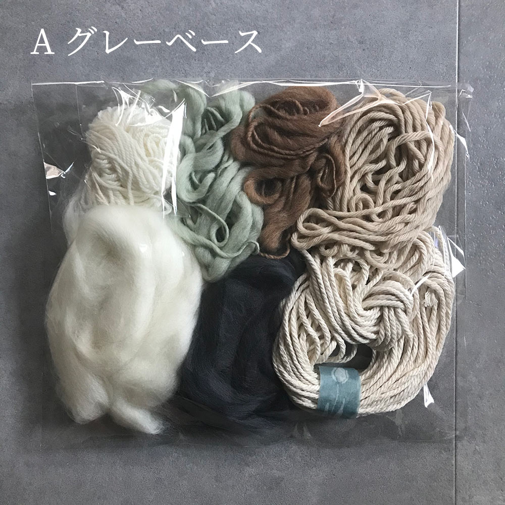 ●毛糸セット HELMUT MUELLER社 ヘルムート ミューラー 手織り機 小用 クリックポスト可