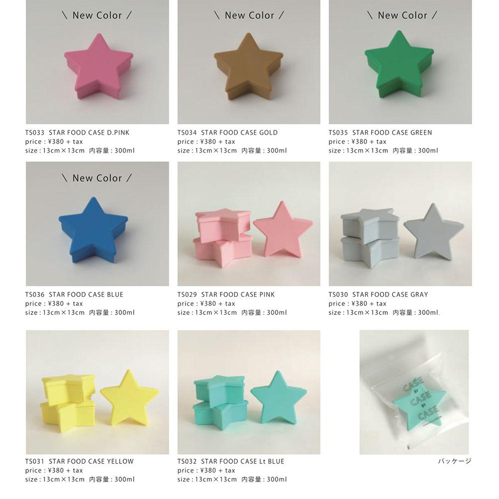 Star Food Case フードストッカー 星型