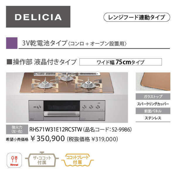 DELICIA(デリシア) [3V・液晶付] RHS71W31E12RCSTW