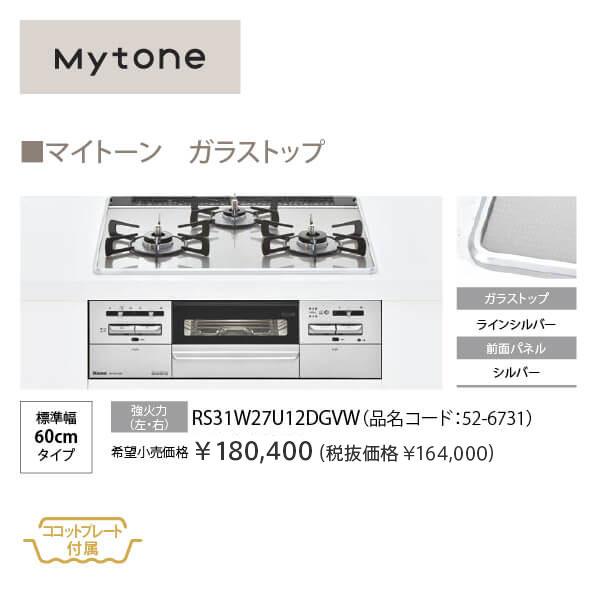 Mytone(マイトーン) RS31W27U12DGVW