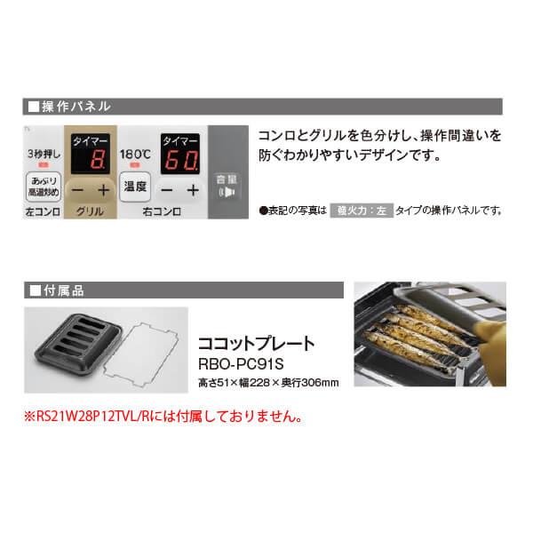 SAFULL(セイフル) RS21W28P12TVL/R (ココットプレート付属なし)