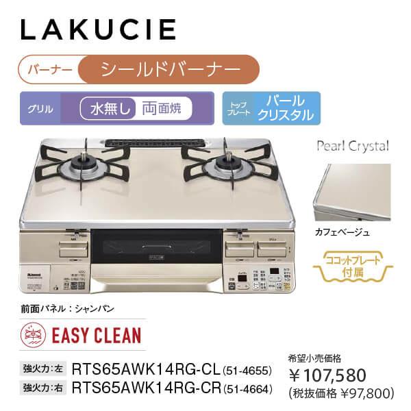 LAKUCIE(ラクシエ) RTS65AWK14RG-CL/R