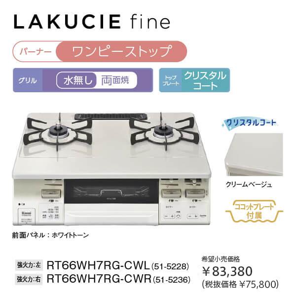LAKUCIE fine(ラクシエファイン) RT66WH7RG-CWL/R
