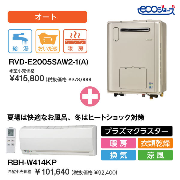 RVD-E2005SAW2-1(A) リモコンセット + RBH-W414KP 部材セット