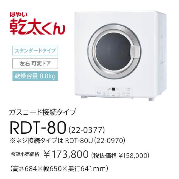 [8kg] 乾太くん RDT-80