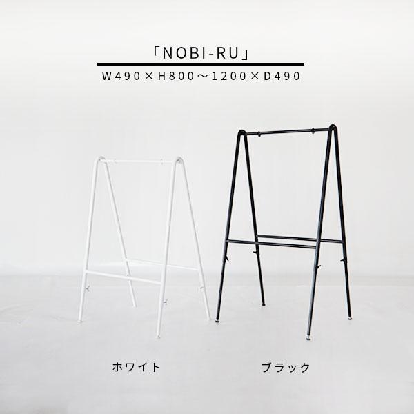 ステップ対応看板「NOBI-RU」