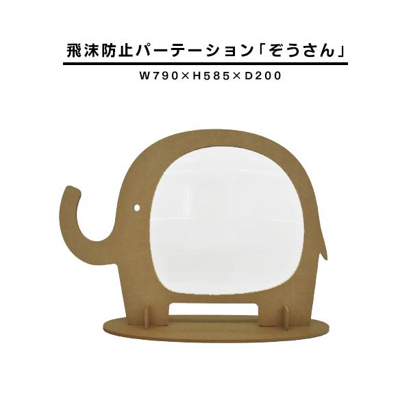 飛沫防止パーテーション「ぞうさん」(1台)