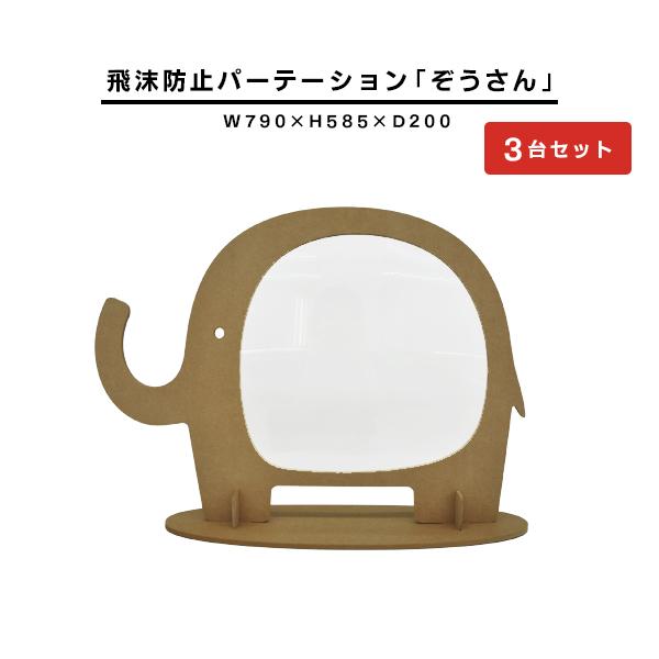 飛沫防止パーテーション「ぞうさん」(3台)
