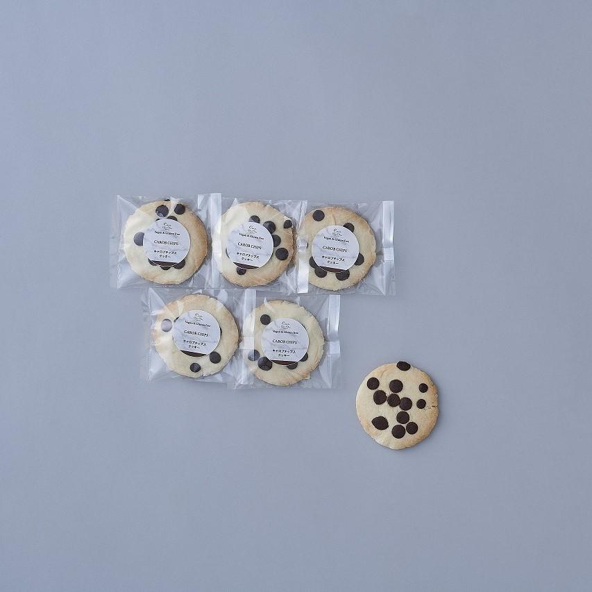 キャロブチップスクッキー(5枚)