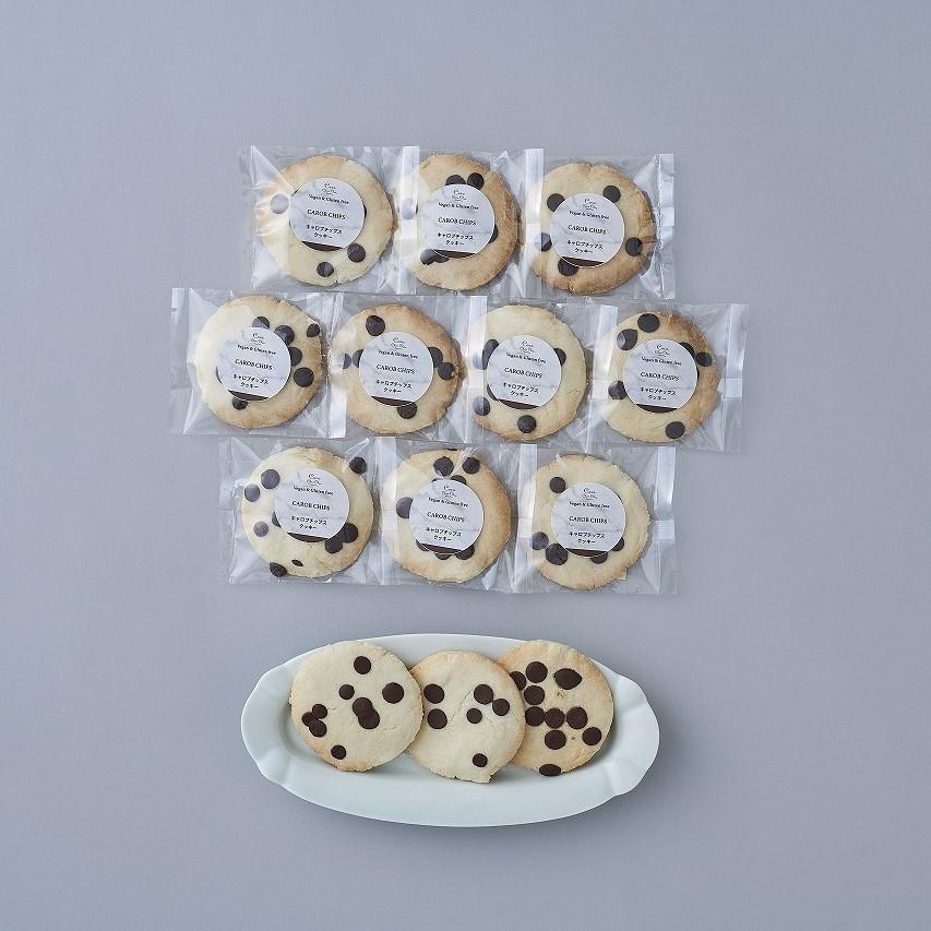 キャロブチップスクッキー(10枚)