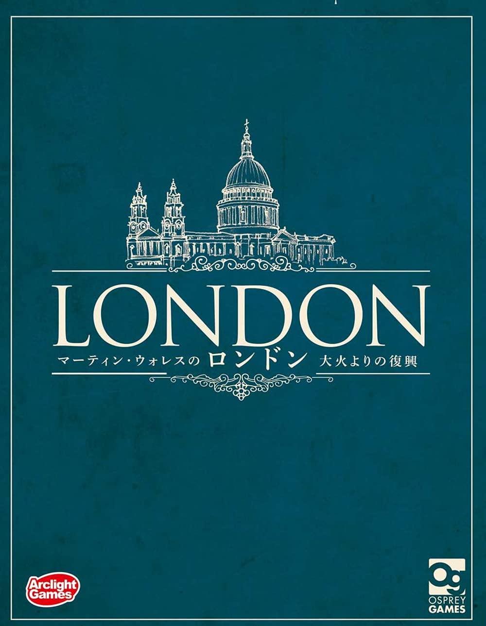 ロンドン(アークライト)