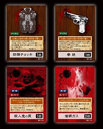 赤い扉と殺人鬼の鍵 BLACK MAZE DEEP(ホビーベース)