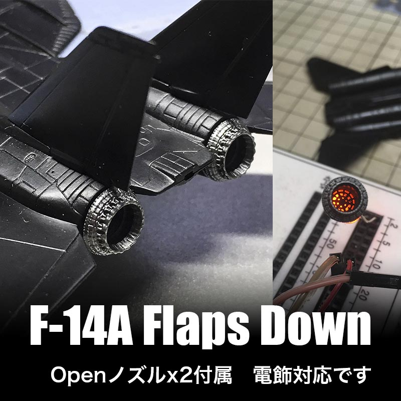 1/144 F-14A フラップダウン ディテール