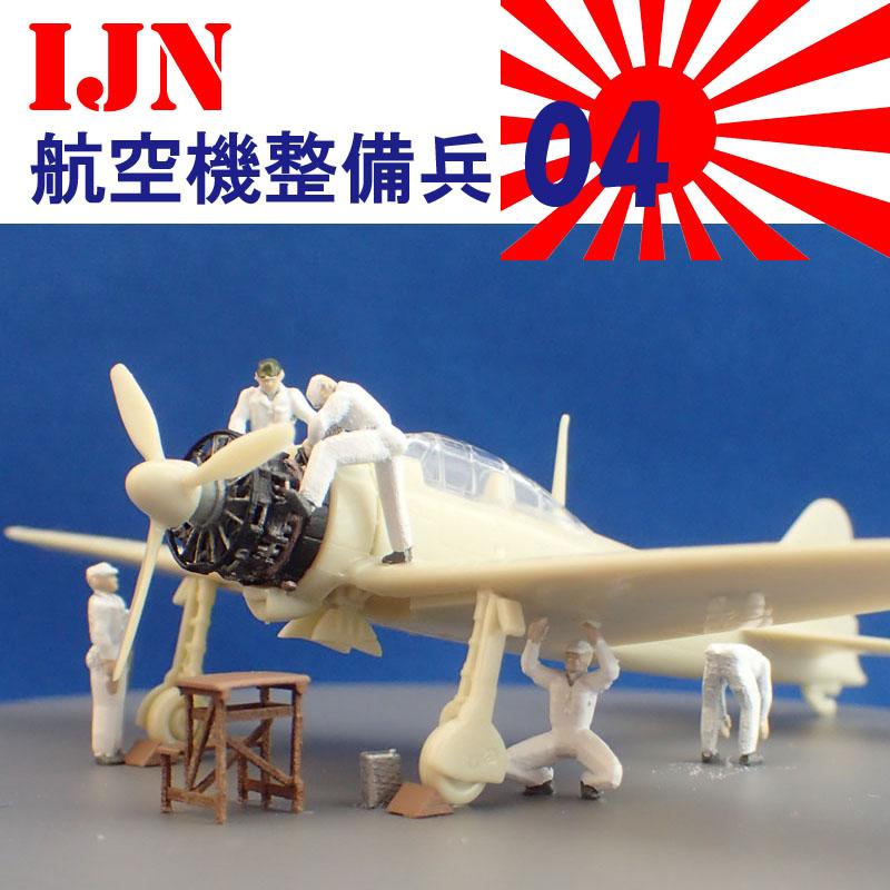 1/144 IJN航空機整備兵04