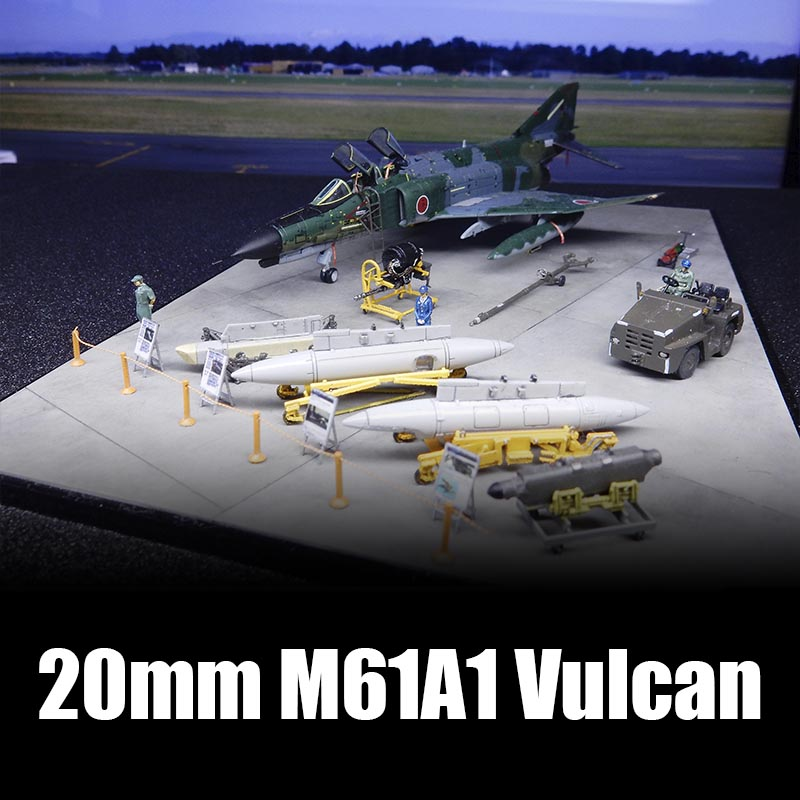 1/144 20mmバルカン M61A1 F-4E用
