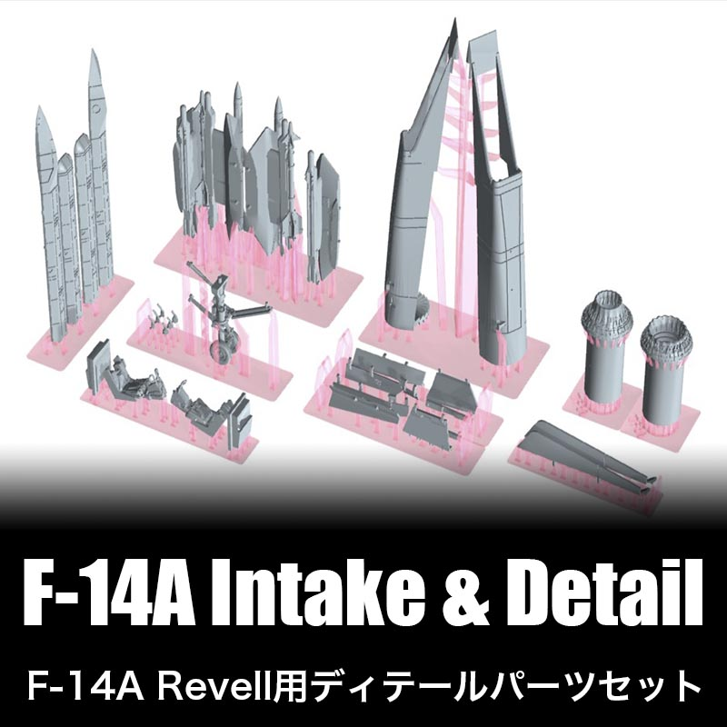 1/144 F-14A インテーク&ディテールセット