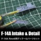 1/144 F-14A インテーク&ディテールセット