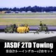 1/144 JASDF 2t牽引車 x2台セット