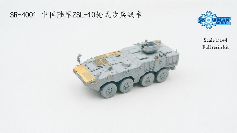 1/144 人民解放軍中戦車 ZSL-10 92式装輪装甲車