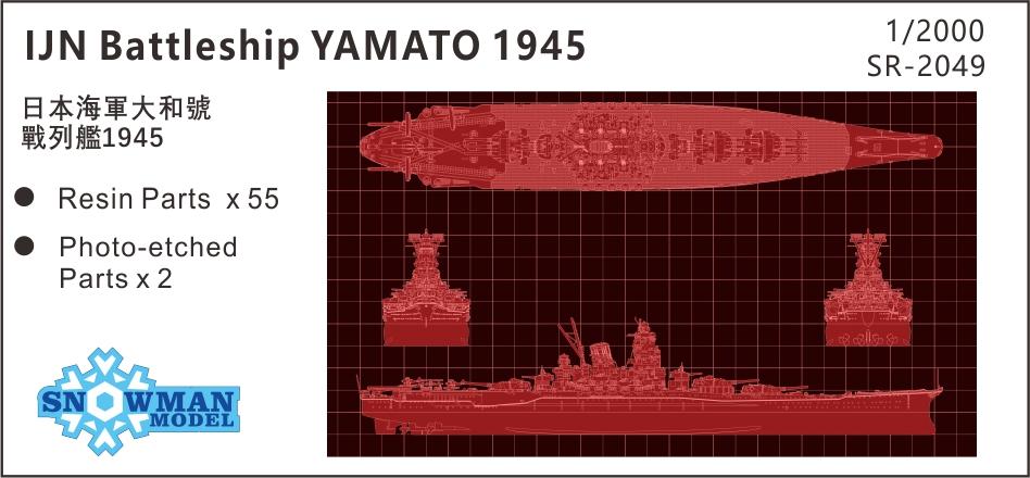 1/2000 日本海軍 戦艦大和(1945年時)