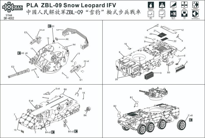 1/144 人民解放軍中戦車 ZBL-09 08式歩兵戦闘車
