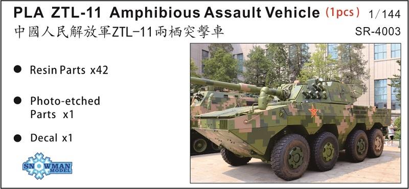 1/144 人民解放軍中戦車 ZTL-11 11式105mm装輪装甲突撃車