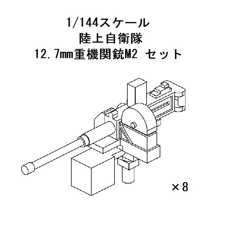 1/144 陸上自衛隊 12.7mm重機関銃M2セット