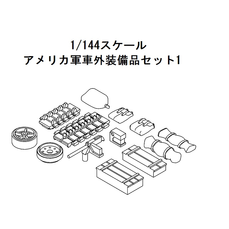 1/144 アメリカ軍車外装備品セット1