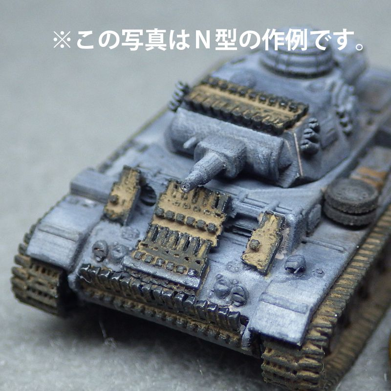 1/144 III号戦車ヴィンターケッテ(J型・L型他用)