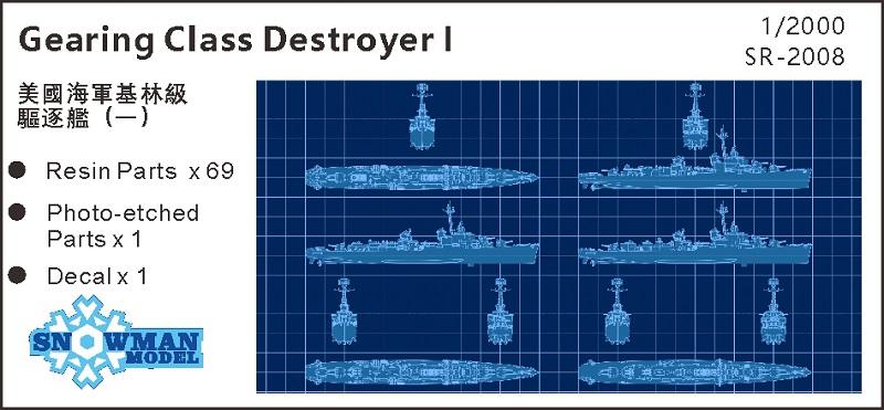 1/2000 アメリカ海軍 ギアリング級駆逐艦1(3隻入り)