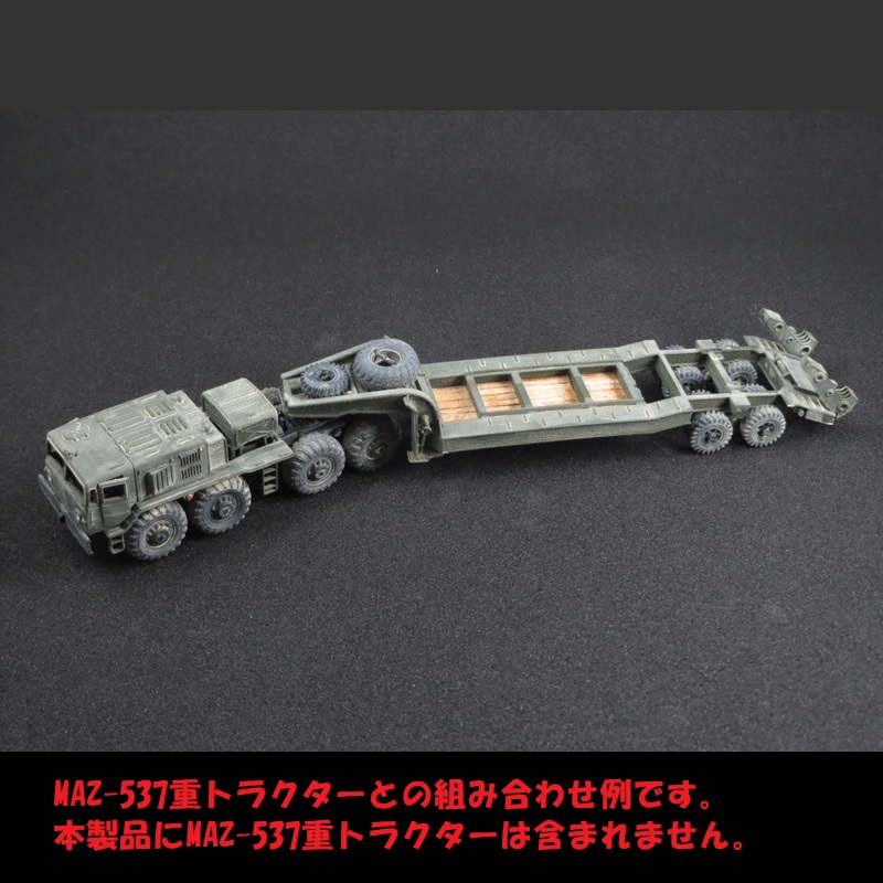 1/144 ChMZAP5247G セミトレーラー