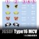 1/144 陸上自衛隊 16式機動戦闘車 TYPE16MCV