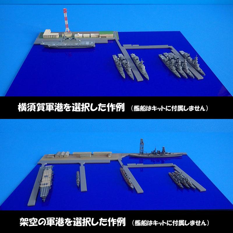 1/2000軍港01  (横須賀逸見岸壁)