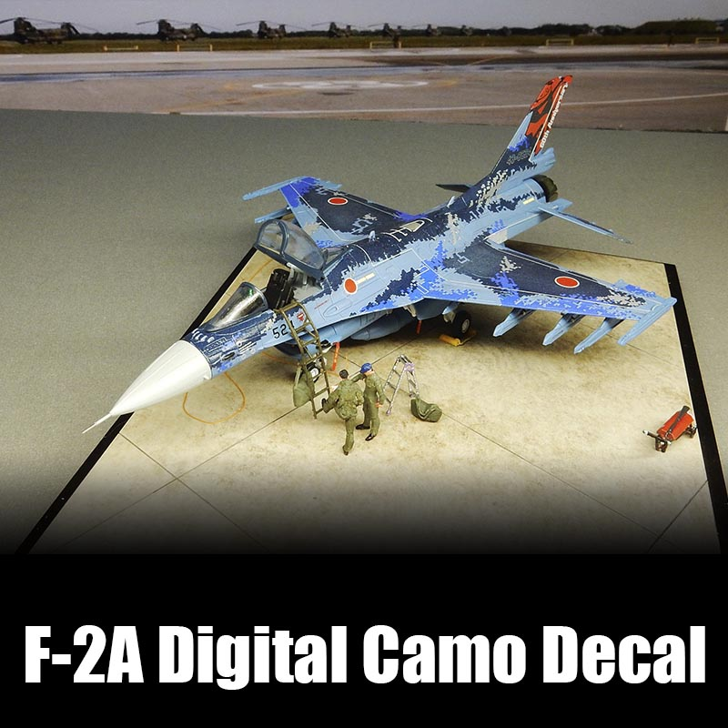 1/144 F-2A デジタル迷彩デカール