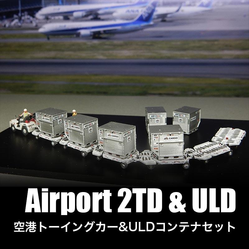 1/144 エアライン2TDトーイング+ULDコンテナセット