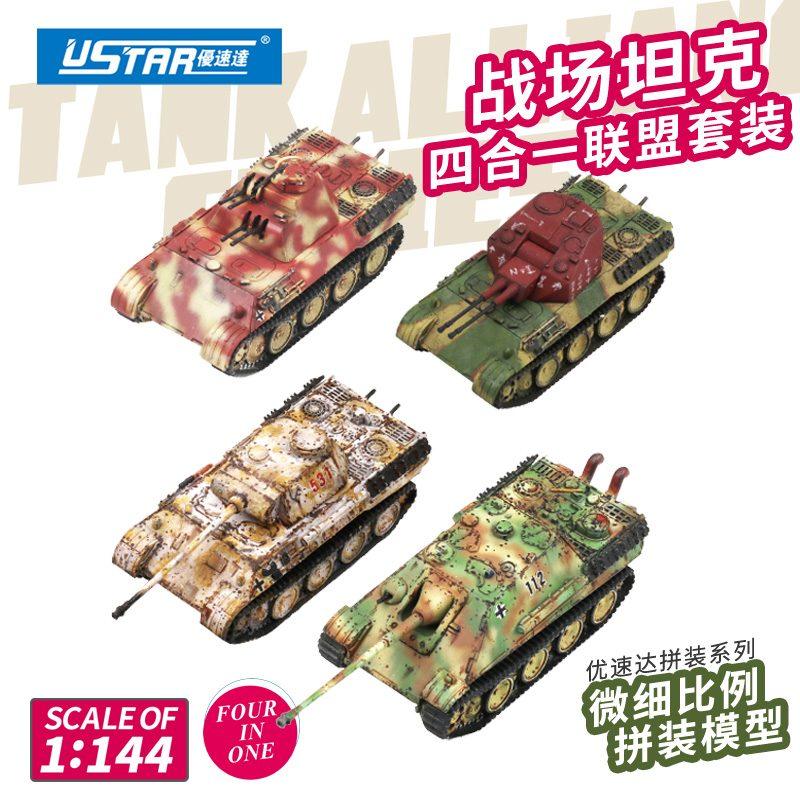 U-Star製パンターシリーズ4種セット(金属砲身付きスペシャル版)