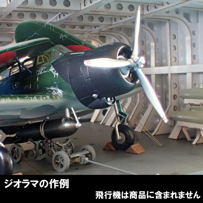 1/72 IJN 航空母艦 飛行甲板&格納庫